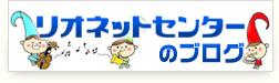 リオネットセンター栄のブログ