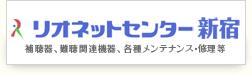 リオネットセンター新宿