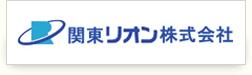 関東リオン