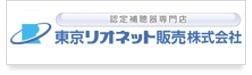東京リオネット販売株式会社