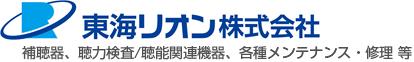 東海リオン株式会社