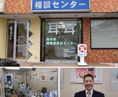福井県補聴器相談センター(㈱コーショー)