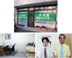 石川医療技術サービス