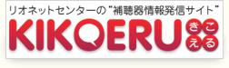 KIKOERU きこえる 九州リオン