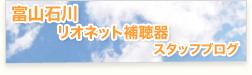 富山石川のリオネット 補聴器スタッフブログ