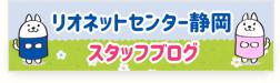 リオネットセンター静岡のブログ