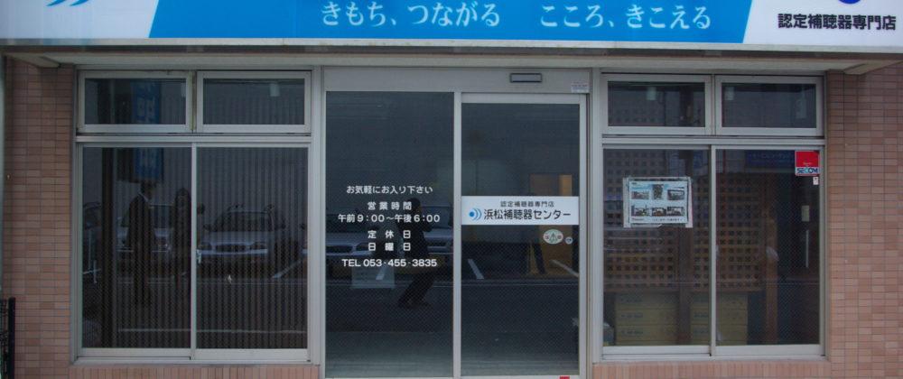 浜松補聴器センター 店外