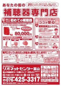 hochouki-toyama02